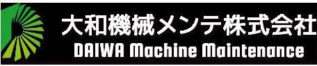 大和機械メンテ株式会社