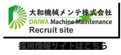 大和機械メンテ株式会社リクルートサイト
